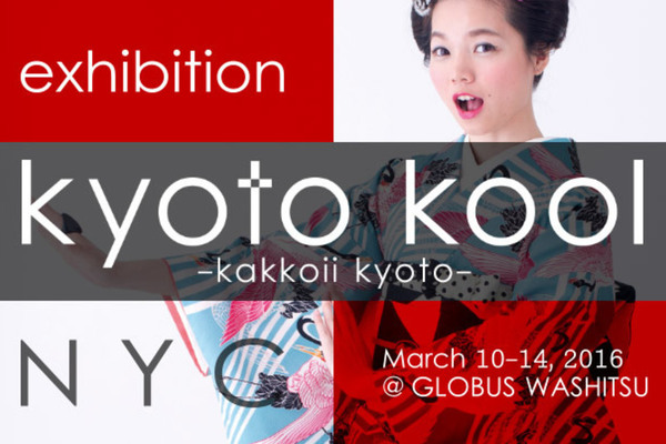 KYOTO KOOL EXIBITION IN NYC March 10-14, 2016 @GLOBUS WASHITSU